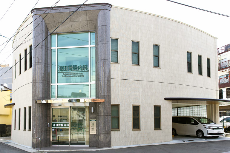 池田胃腸内科医院